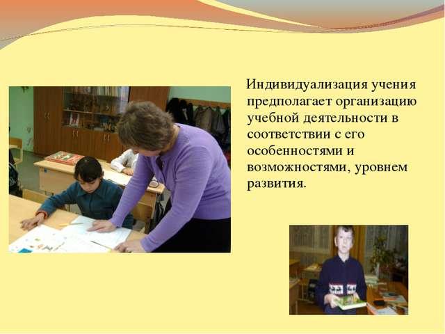 Индивидуализация учения предполагает организацию учебной деятельности в соот...
