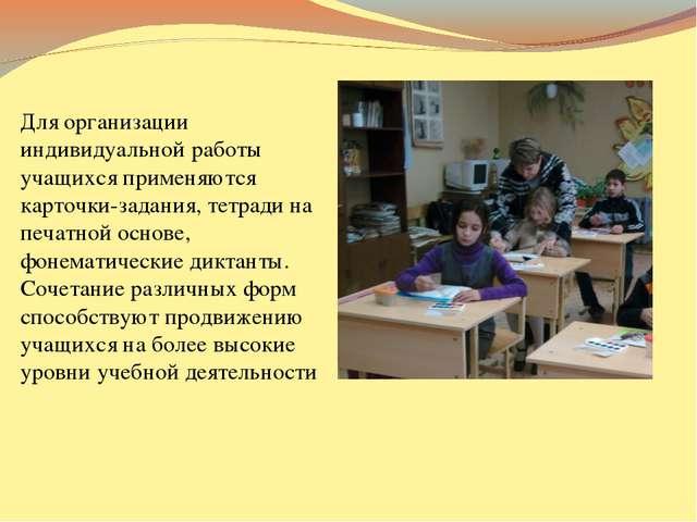 Для организации индивидуальной работы учащихся применяются карточки-задания,...