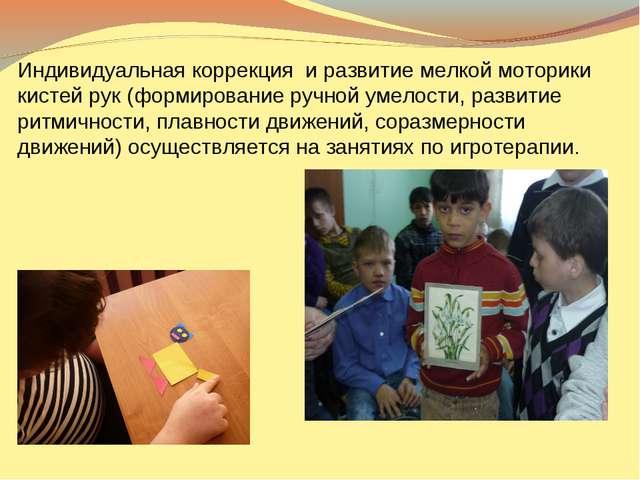 Индивидуальная коррекция и развитие мелкой моторики кистей рук (формирование...