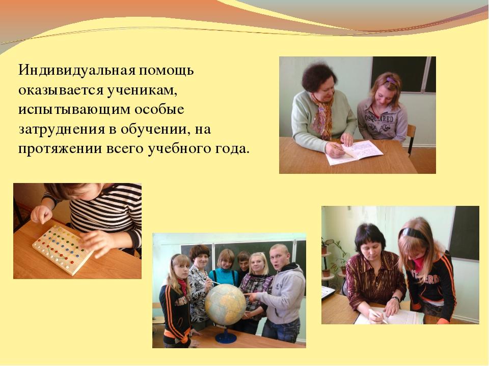 Индивидуальная помощь оказывается ученикам, испытывающим особые затруднения в...