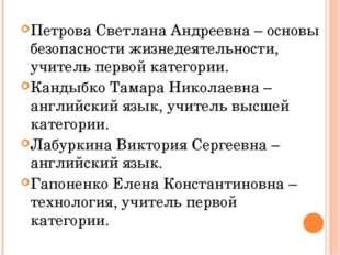 Петрова Светлана Андреевна – основы безопасности жизнедеятельности, учитель п