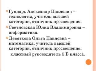 Гундарь Александр Павлович – технология, учитель высшей категории, отличник п