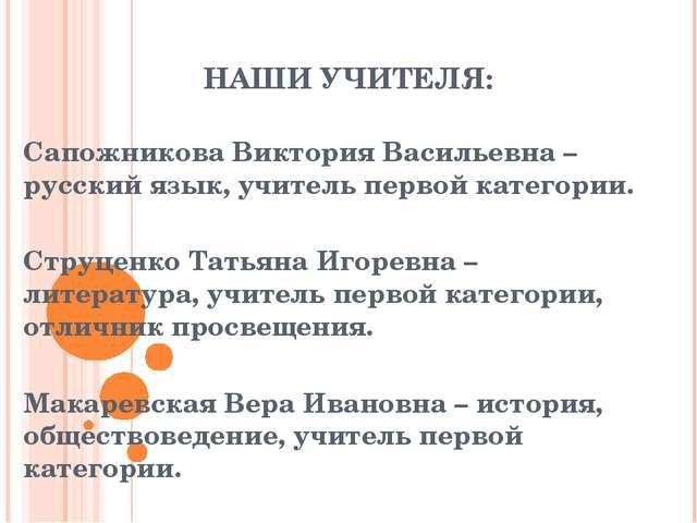 НАШИ УЧИТЕЛЯ: Сапожникова Виктория Васильевна – русский язык, учитель первой...