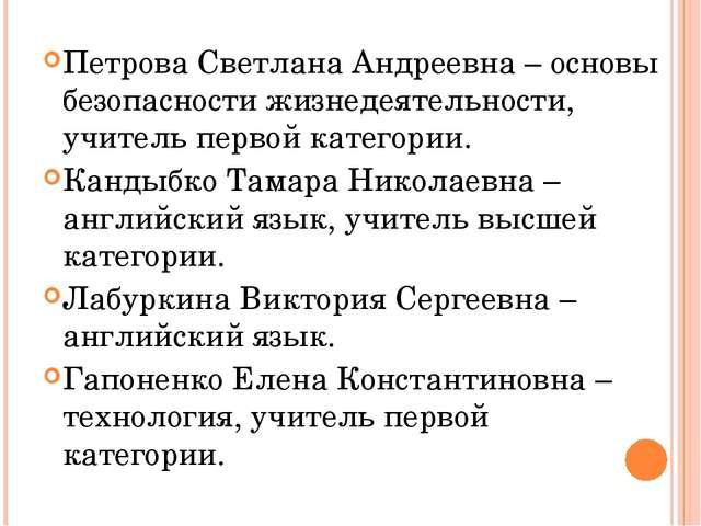 Петрова Светлана Андреевна – основы безопасности жизнедеятельности, учитель п...