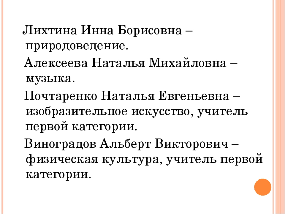 Лихтина Инна Борисовна – природоведение. Алексеева Наталья Михайловна – музы...