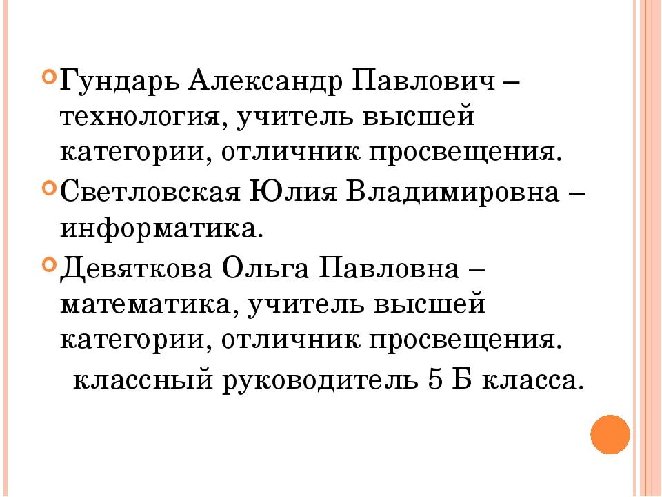 Гундарь Александр Павлович – технология, учитель высшей категории, отличник п...