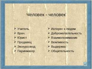 Человек - человек Учитель Врач Юрист Продавец Экскурсовод Парикмахер Интерес