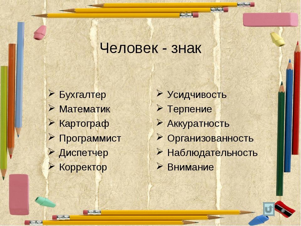 Человек - знак Бухгалтер Математик Картограф Программист Диспетчер Корректор...