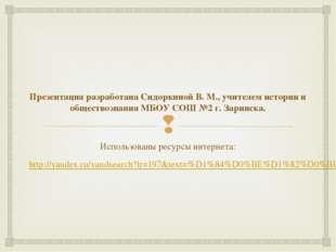 Презентация разработана Сидоркиной В. М., учителем истории и обществознания М