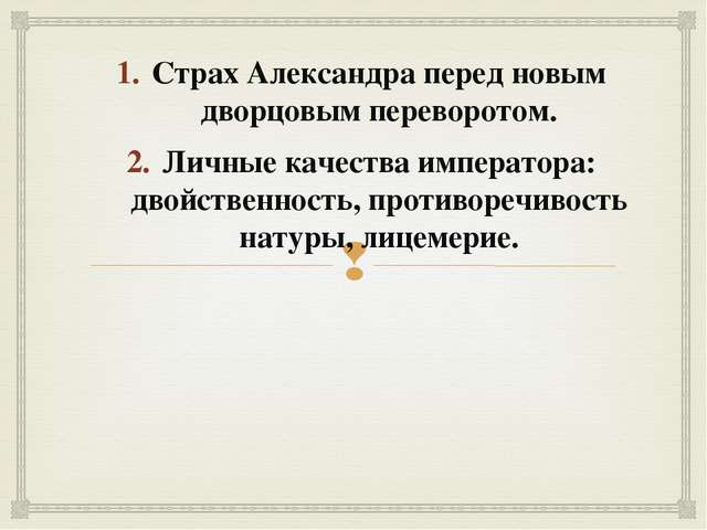 Страх Александра перед новым дворцовым переворотом. Личные качества император...