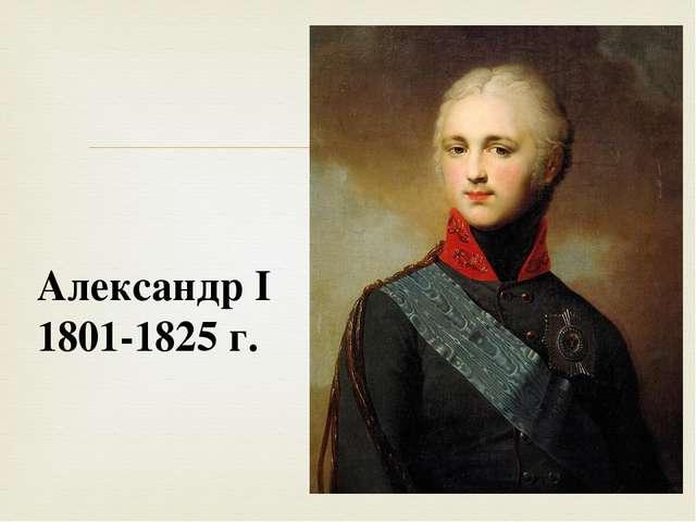 Александр I 1801-1825 г. 