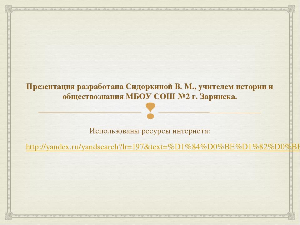 Презентация разработана Сидоркиной В. М., учителем истории и обществознания М...