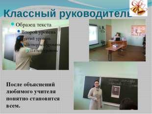 Классный руководитель После объяснений любимого учителя понятно становится вс