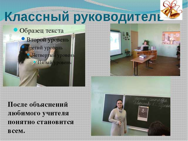 Классный руководитель После объяснений любимого учителя понятно становится вс...