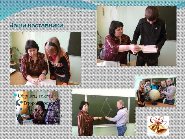 Наши наставники