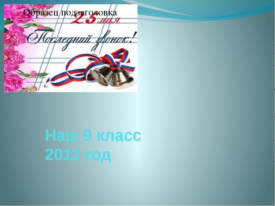 Наш 9 класс 2012 год