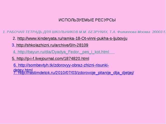 ИСПОЛЬЗУЕМЫЕ РЕСУРСЫ 3. http://shkolazhizni.ru/archive/0/n-28109 2. http://ww...