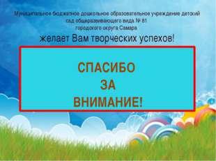 Муниципальное бюджетное дошкольное образовательное учреждение детский сад общ
