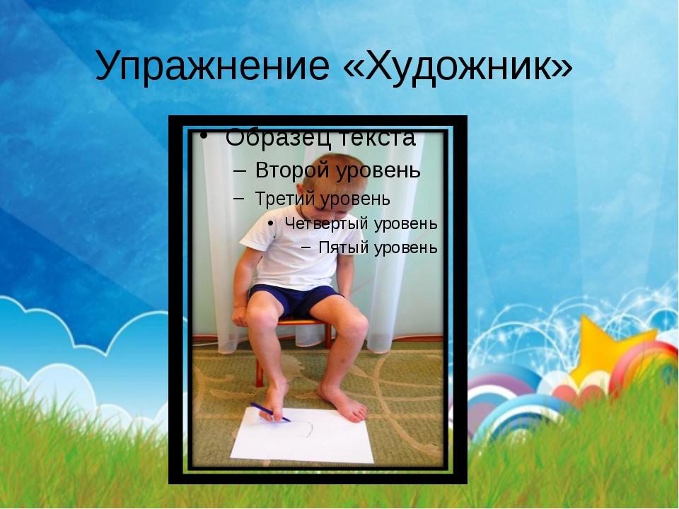 Упражнение «Художник»