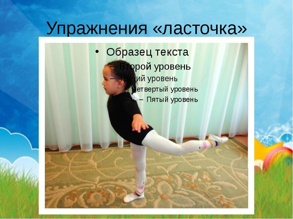 Упражнения «ласточка»
