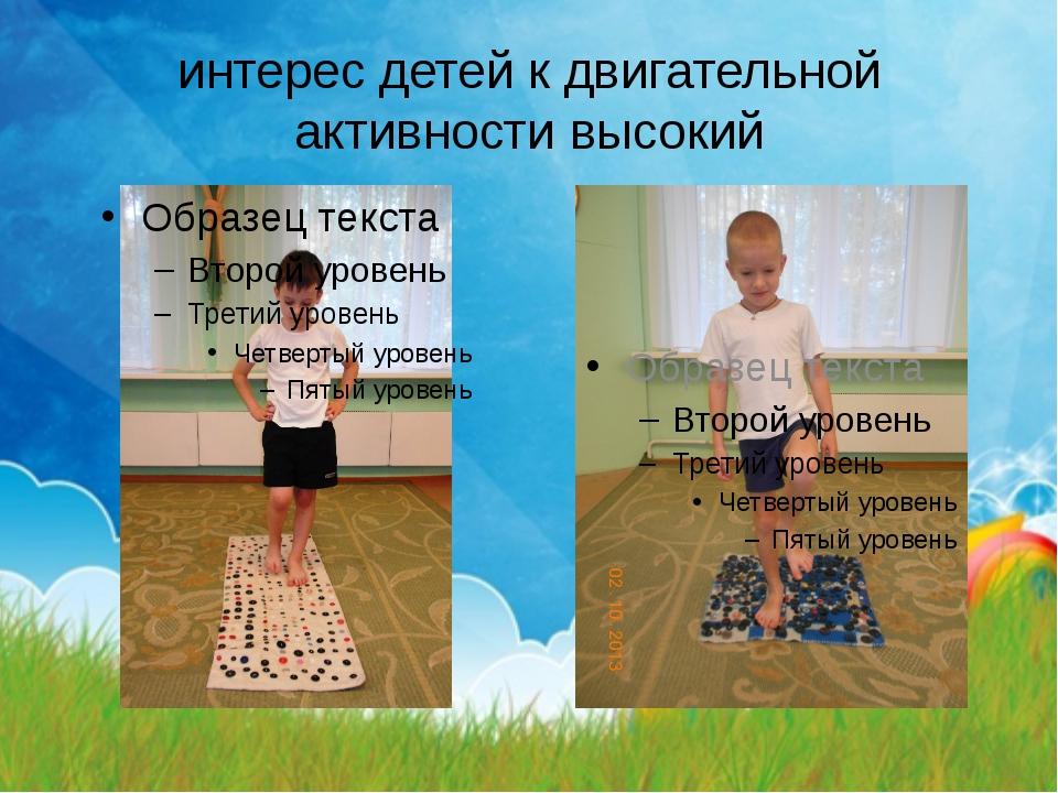 интерес детей к двигательной активности высокий