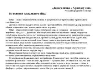 «Дорого яичко к Христову дню» Русская народная пословица. Из истории пасхальн