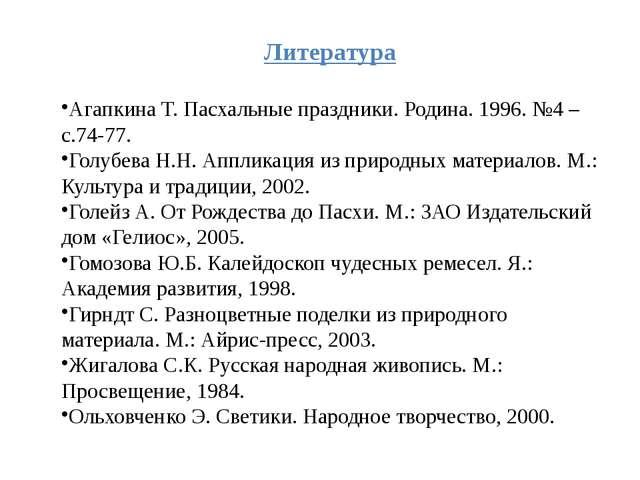 Литература Агапкина Т. Пасхальные праздники. Родина. 1996. №4 – с.74-77. Голу...