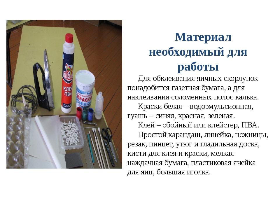 Материал необходимый для работы Для обклеивания яичных скорлупок понадобится...