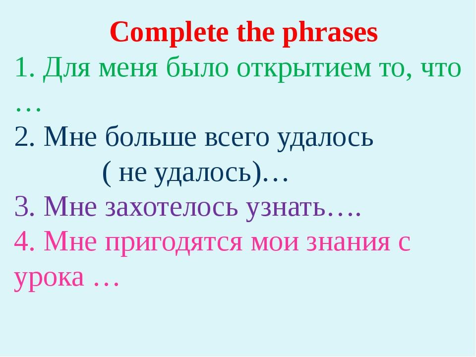 Complete the phrases 1. Для меня было открытием то, что … 2. Мне больше всего...