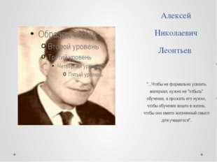 """Алексей Николаевич Леонтьев """"...Чтобы не формально усвоить материал, нужно не"""