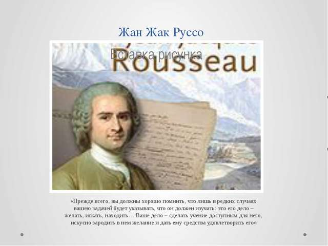 Жан Жак Руссо «Прежде всего, вы должны хорошо помнить, что лишь в редких случ...