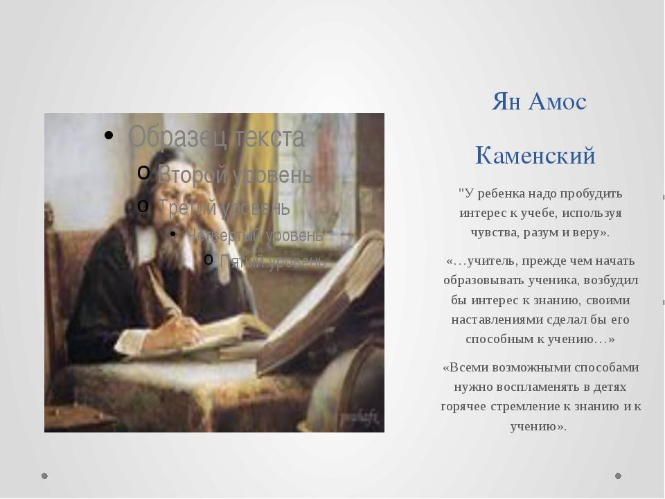 """Ян Амос Каменский """"У ребенка надо пробудить интерес к учебе, используя чувств..."""