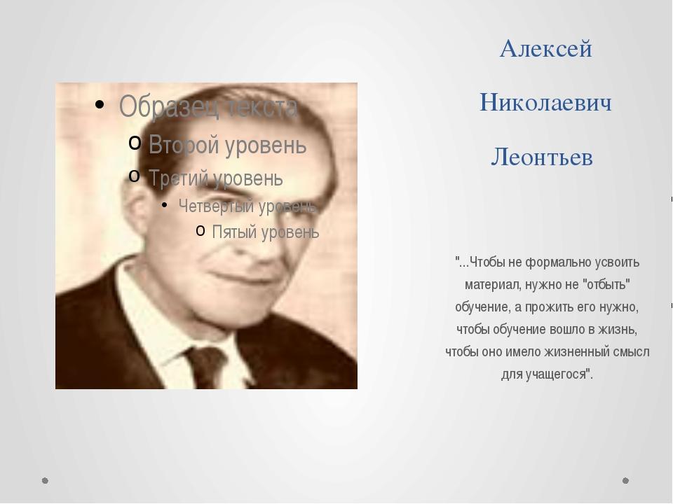"""Алексей Николаевич Леонтьев """"...Чтобы не формально усвоить материал, нужно не..."""