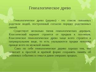 Генеалогическое древо Генеалогическое древо (дерево) - это список связанных р