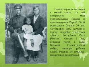 Самая старая фотография в нашей семье. На ней изображены мои прапрабабушка Та