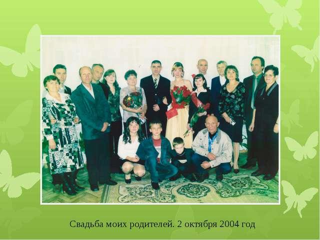 Свадьба моих родителей. 2 октября 2004 год
