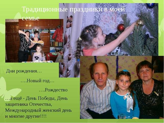 Традиционные праздники в моей семье. Дни рождения… ….Новый год… ….Рождество …...