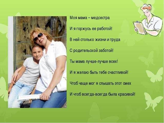 Моя мама – медсестра И я горжусь ее работой! В ней столько жизни и труда С ро...