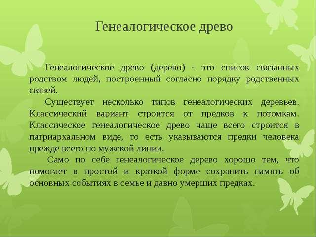 Генеалогическое древо Генеалогическое древо (дерево) - это список связанных р...