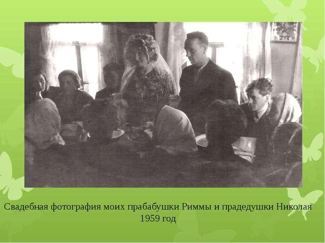 Свадебная фотография моих прабабушки Риммы и прадедушки Николая 1959 год
