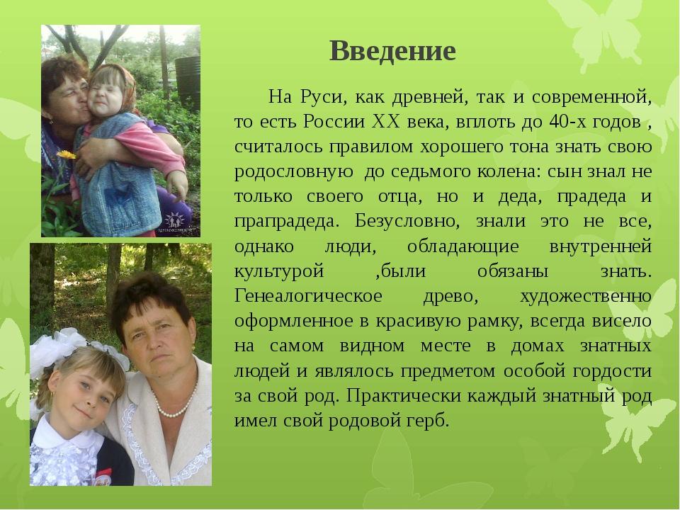 Введение На Руси, как древней, так и современной, то есть России ХХ века, впл...