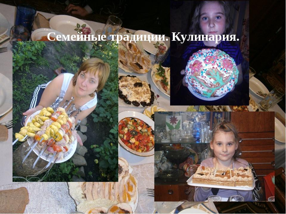 Семейные традиции. Кулинария.