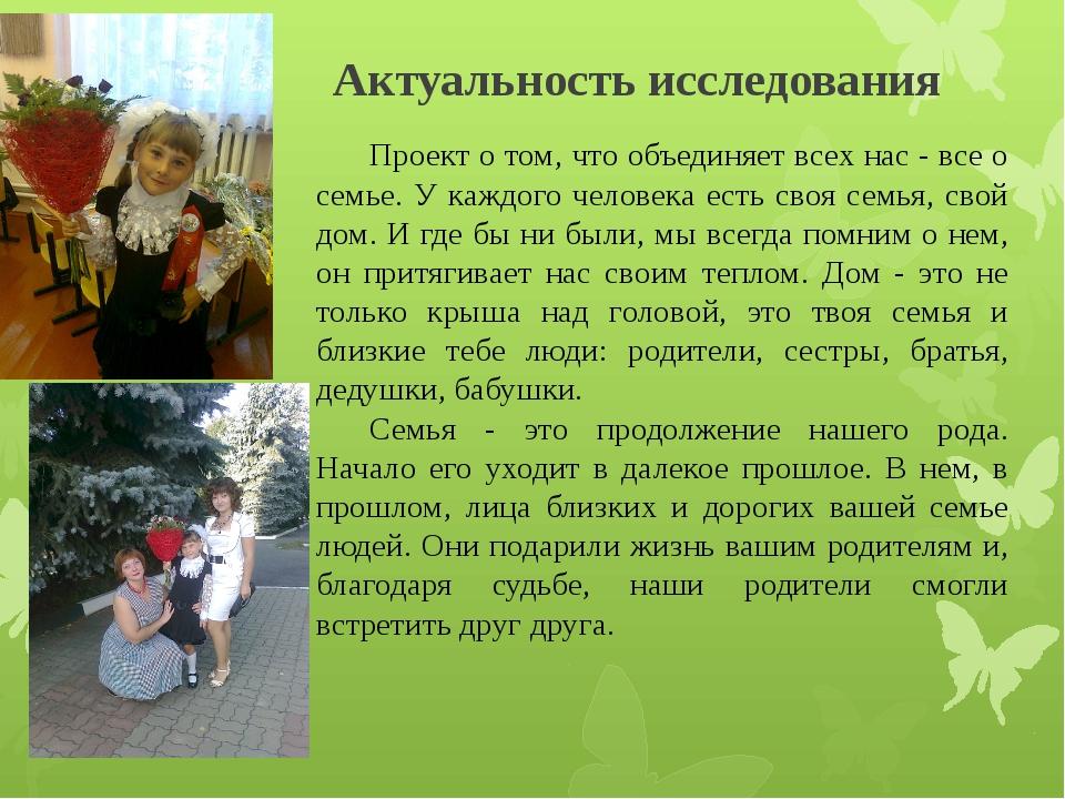 Актуальность исследования Проект о том, что объединяет всех нас - все о семье...