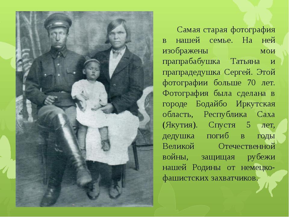 Самая старая фотография в нашей семье. На ней изображены мои прапрабабушка Та...