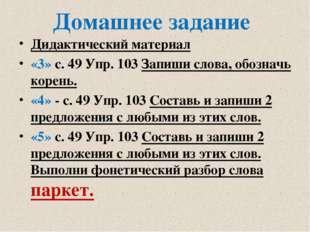 Домашнее задание Дидактический материал «3» с. 49 Упр. 103 Запиши слова, обо