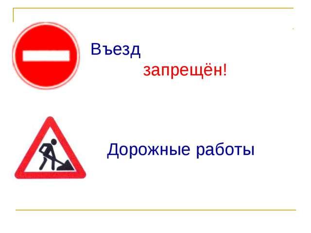 Въезд запрещён! Дорожные работы