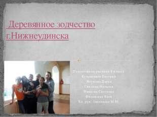 Подготовили ученики 8 класса Кузьменков Евгений Жгунова Дарья Гнидина Наталья