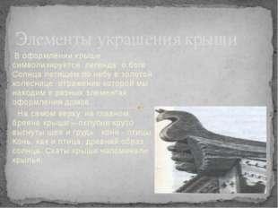 В оформлении крыши символизируется легенда о боге Солнца летящем по небу в з