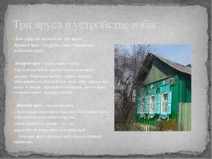 Дом снаружи делится на три яруса Третий ярус – снаружи дома. Крыша как небес