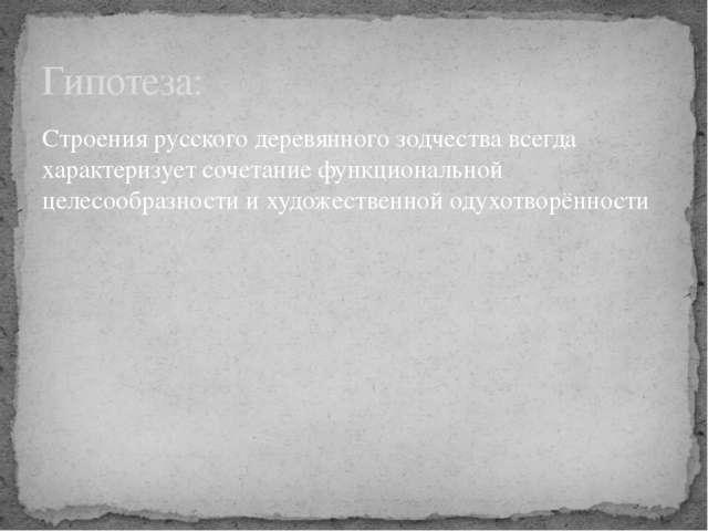 Строения русского деревянного зодчества всегда характеризует сочетание функци...